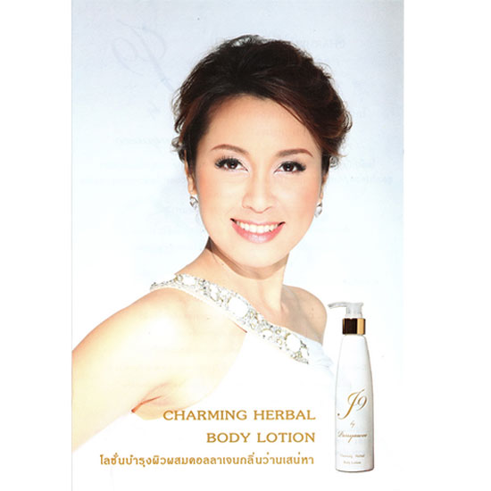 Charming Herbal Body Lotion
